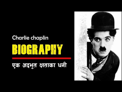 बिश्व हाँस्य अभिनेता चार्ली च्याप्लीनको जीवनी || Charlie Chaplin || All History