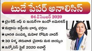 Daily GK News Paper Analysis in Telugu   GK Paper Analysis in Telugu   04 Dec 2020 Paper Analysis
