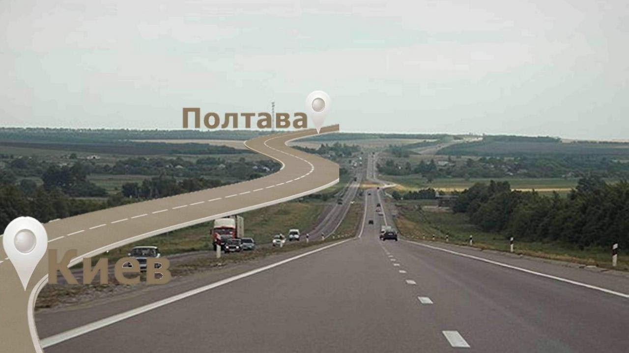 Дорога Полтава - Киев - YouTube