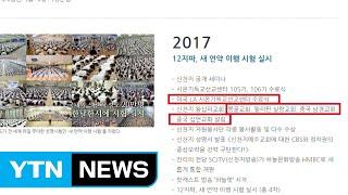 신천지, 홈페이지에서 해외 활동 연혁 삭제 / YTN
