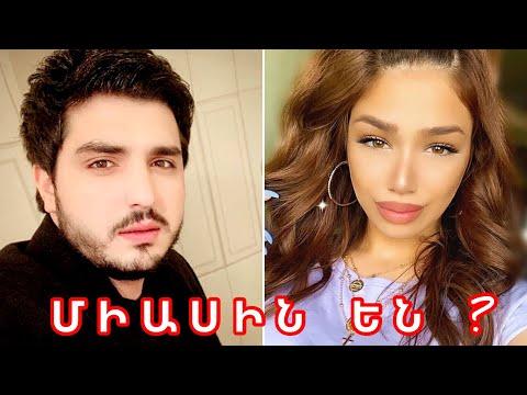 Ո՞րն է իրականությունը, Կարեն Ասլանյանը և Դիանա Մխիթարյանը միասին են, թե ոչ
