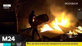 Фото Нацгвардия Миннесоты начала полную мобилизацию - Москва 24