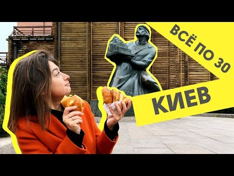 Мой Киев |