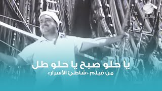 يا حلو صبح - محمد قنديل   Ya Helw Sabbah - Mohamed Qandeel