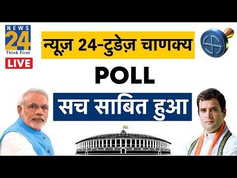Live On Election Result 2019 | रुझानों के अनुसार एक बार फिर मोदी की प्रचंड जीत | News24 Live 🔴