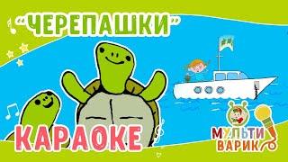МультиВарик ТВ - Черепашки  | Караоке с голосом  | Песенки для детей 0+