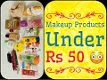 Makeup Products Under RS50 |Best makeup & beauty products just Rs50
