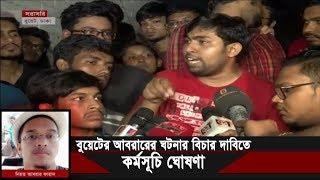 Somoy TV Live: বুয়েটের আবরারের ঘটনার বিচার দাবিতে কর্মসূচি ঘোষণা | BUET Abrar update