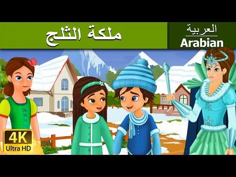 ملكة الثلج - قصص الأطفال - قصص الأطفال قبل النوم - Arabian Fairy Tales - 4K UHD