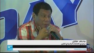 نتائج أولية تشير لفوز رودريغو دوتيرتي برئاسة الفيليبين