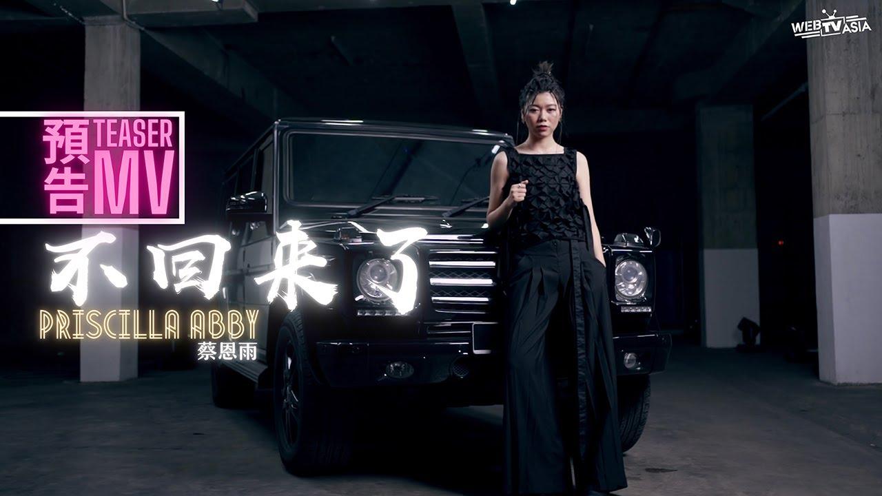 蔡恩雨 Priscilla Abby《 不回來了 》MV 預告 Teaser