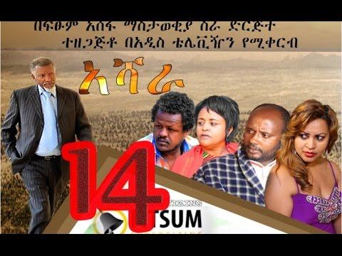 Ashara Addis TV Ethiopian Drama Series - Episode 14