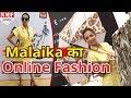 Malaika Arora ने Launch किया खुद का Online Fashion Brand 'Label Life'