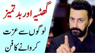 How to Get Respect In Urdu
