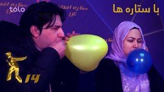 با ستاره ها - فصل چهاردهم ستاره افغان - قسمت ۰۴ / Ba Setara Ha - Afghan Star S14 - Episode 04