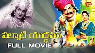 Palanati Yuddham Full Length Telugu Movie   NTR, Bhanumathi   TeluguOne