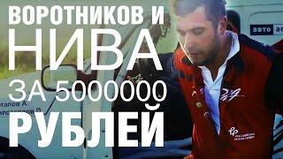 "Дорогая ""Нива"" за 5 000 000 руб.Тест-драйв. Anton Avtoman. Niva 4x4 Suprotec"
