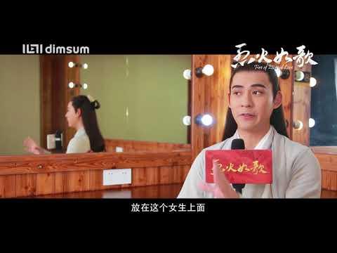Fire of Eternal Love 烈火如歌 Interview Vic Chou 周渝民