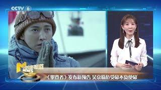 《我和我的祖国》提档 三部影片共同起跑国庆档【中国电影报道 | 20190907】
