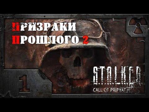 S.T.A.L.K.E.R. Призраки прошлого 2 # 01. Мертвый город.