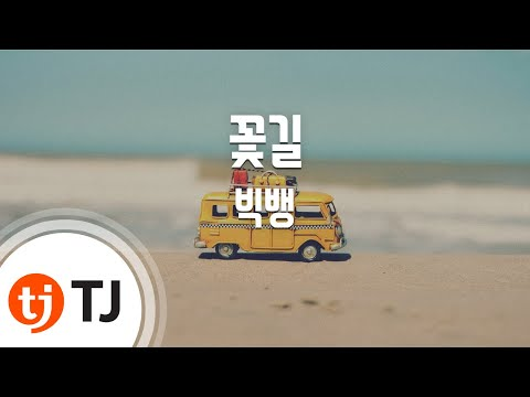 [TJ노래방] 꽃길 - 빅뱅(BIGBANG) / TJ Karaoke