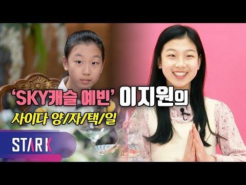 Download '예빈808' 배우 이지원의 사이다 양!자!택!일!(Star Interview Lee Ji Won)