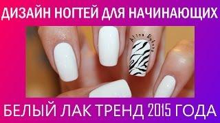 Дизайн ногтей для начинающих - Зебра