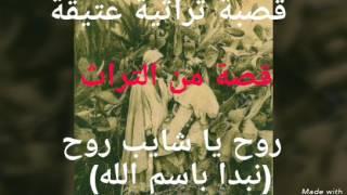 قصبة تراثية - تسجيل آخر لرائعة الغناء البدوي : روح يا شايب روح (الله لا إله الا الله)