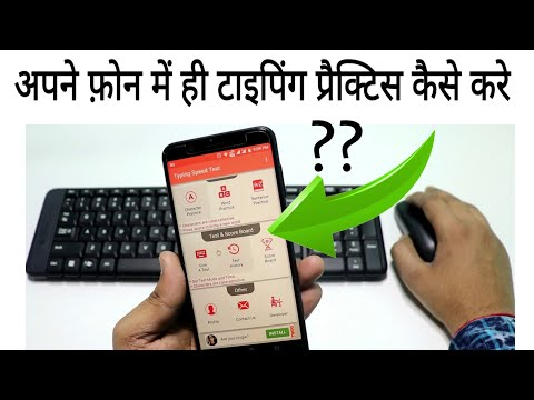 Typing Speed Practice On Mobile Phone