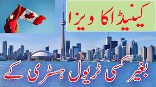Canada visitor visa without travel history new update 2018.