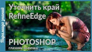 14.Уточнить край Refine edge в Photoshop cc 2015 [PK]