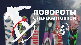Школа сноуборда. Урок 6 - повороты с перекантовкой