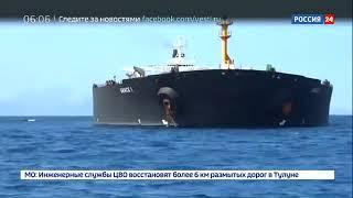 Новый захват танкера: Иран обвинили в пиратстве