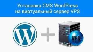 видео Установка WordPress на VDS, VPS сервер