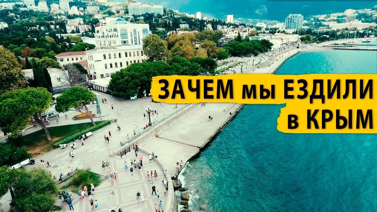 Зачем мы ездили в Крым. Недвижимость в Крыму.