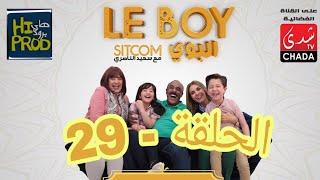 Said Naciri Le BOY (Ep 29)   HD سعيد الناصيري -البوي - الحلقة التاسعة و العشرون