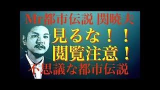 【不思議な都市伝説】東京の西側に地下鉄がない理由/坂本龍馬は暗殺され...