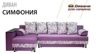 Угловой диван Симфония. Фабрика Катунь