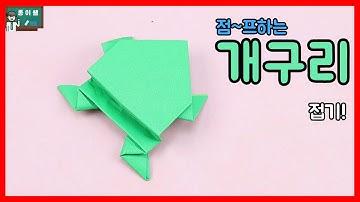 [종이접기] 점~프하는 개구리접기!