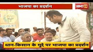 धान-किसान के मुद्दे पर BJP का प्रदर्शन | गुस्साए किसानों ने भी किया रोड जाम | देखिए