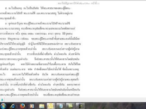 พระไตรปิฎก 01.01 พระวินัยปิฎก มหาวิภังค์ เล่ม 1 หน้า 10-18 เวรัญชภัณฑ์ (ต่อ)