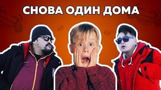фильм Один дома | Новогодняя комедия