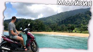 Отдых в Малайзии Сезон дождей