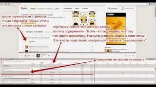 Скачать песню с Яндекс.Музыка