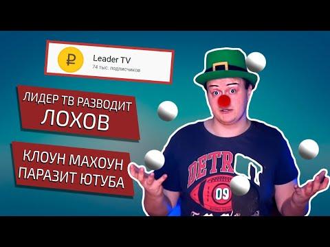 Leader TV мошенник | Мой ответ Инквизитору Махоуну - Лохотронология #6