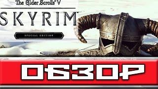 Обзор SKYRIM - Special Edition