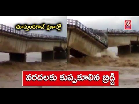 Old Bridge Collapses In Nagavali River  | Rayagada District | V6 News