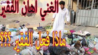 #فلم قصير  من  #الواقع  (الغني والفقير)  اهانه كبيره للفقير لكن...  #كاظم_الشويلي