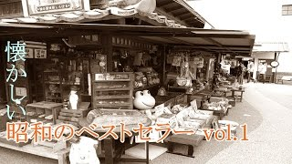 【40代 50代必見】 懐かしい昭和のベストセラー vol.1 thumbnail
