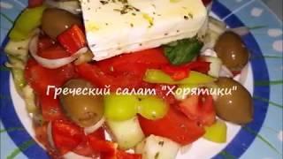 Греческая кухня - Греческий салат